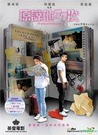 77 Heartbreaks (2017) (DVD) (Hong Kong Version)