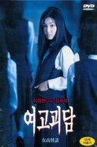 A Horror in High School (DVD) (Korea Version)