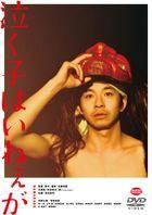 Any Crybabies Around?  (DVD) (Japan Version)