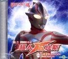 Ultraman Mebius Vol.21 (VCD) (Hong Kong Version)