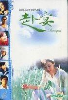 Banquet (VCD) (Ep.1-25) (End) (Taiwan Version)
