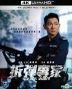 Shock Wave (2017) (4K Ultra HD + Blu-ray) (Hong Kong Version)