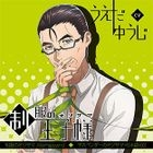 Drama CD Suspender no Ojisama  Sugimoto Toshi (60)(Japan Version)