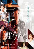 Ura Aka (DVD)(Japan Version)