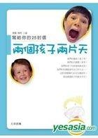 Liang Ge Hai Zi Liang Pian Tian -  Xie Gei Ni De25 Feng Xin