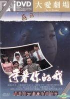 Shou Zhu Ni De Wo (DVD) (End) (Taiwan Version)