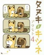 Tanuki to Kitsune 4