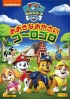Paw Patrol Season 3 Okina Oyasai Gorogoro  (Japan Version)