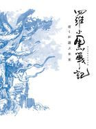 The Legend of Hei (DVD) (Limited Edition) (Japan Version)