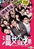 The Best Plan Is No Plan (2013) (DVD) (Hong Kong Version)
