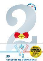 STAND BY ME DORAEMON 2  (Blu-ray+DVD) (Premium Edition) (Japan Version)