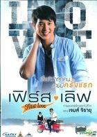 First Love (DVD) (Thailand Version)