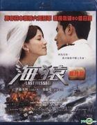 Umizaru 3: The Last Message (Blu-ray) (Taiwan Version)