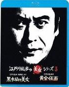 Edogawa Ranpo 'Ankoku Sei' yori Kurosuisen no Bijo / Edogawa Ranpo no Ougon Kamen Yousei no Bijo (Blu-ray)(Japan Version)