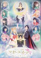 Musical Sailor Moon  Kaguya Hime no Koibito (DVD) (Japan Version)