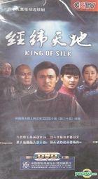 King Of Silk (DVD) (End) (China Version)