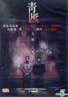 青魘 (DVD) (中國版)