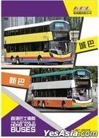 香港巴士車隊-新巴/城巴(2021-2022年版)