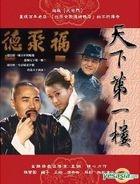 Tian Xia Di Yi Lou (Vol.1-32) (End) (HDVD) (Taiwan Version) (DVD)