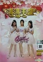Man Man Feng Sheng Karaoke (DVD) (Malaysia Version)