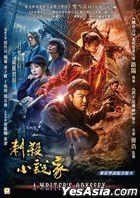 A Writer's Odyssey (2021) (Blu-ray) (Hong Kong Version)