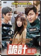 Trick (2016) (DVD) (Taiwan Version)