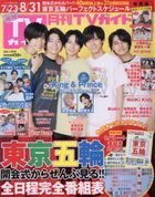 Monthly TV Guide (Shizuoka Edition) 06345-09 2021