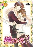 Junjo Romantica 2 (Season 2) (DVD) (Vol.3) (Animation) (Normal Edition) (Japan Version)