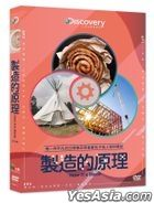 Discovery Channel: How It's Made (DVD) (Taiwan Verion)
