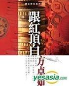^ Guo Jin Bo Ke V Xi Lie02 _ _ Gen Hong Ding Bai