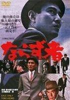 Narazumono (DVD) (Japan Version)
