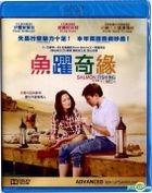 Salmon Fishing In The Yemen (2011) (Blu-ray) (Hong Kong Version)
