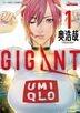 GIGANT(Vol.1)