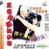 Fancy Dance (VCD) (Hong Kong Version)