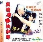 五個光頭的少年 (VCD) (香港版)