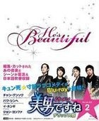 You're Beautiful (Blu-ray) (Deluxe Edition) (Boxset 2) (Japan Version)