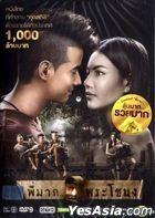 Pee Mak Phra Khanong (DVD) (Thailand Version)