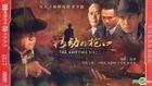 The Shifting Muzzle (H-DVD) (End) (China Version)