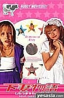 Shimotsuma Monogatari (Kamikaze Girls) Standard Edition (Japan Version)