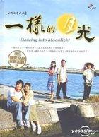 Dancing Into Moonlight (Vol.1-20) (End) (Taiwan Version)