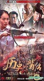 Li Shi De Bei Hou (H-DVD) (End) (China Version)