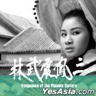 三鳳震武林 (1968) (DVD) (數碼修復) (台灣版)