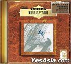 忘不了精選 (24K Gold CD)