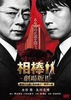 Aibo Theatrical Movie II - Keishicho Senkyo! Tokumeigakari no Ichiban Nagai Yoru (DVD) (Normal Edition) (Japan Version)
