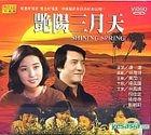Shining Spring (Taiwan Version)
