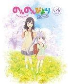 Non Non Biyori Repeat Vol.1 (DVD)(Japan Version)