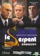 Le Serpent (VCD) (Hong Kong Version)