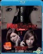 同屋: 喚命日記 (2013) (Blu-ray) (香港版)