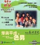 A Century of Japanese Cinema - 24 Hour Playboy (Hong Kong Version)