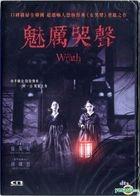 The Wrath (2018) (DVD) (Hong Kong Version)